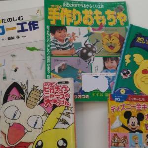 図書館から借りた本(2019年9月 その2)!