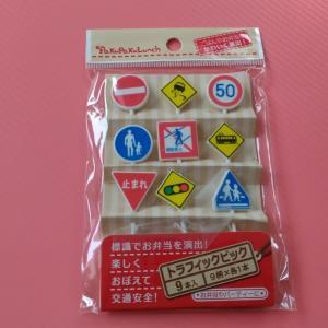 トラフィックピック(100円ショップ)!