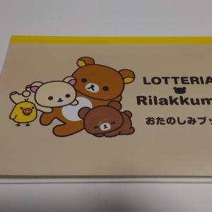 ロッテリアのキッズセット(リラックマ)!