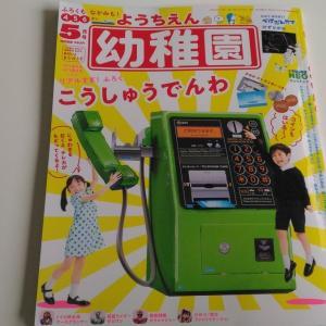 幼稚園 5月号付録(公衆電話)!