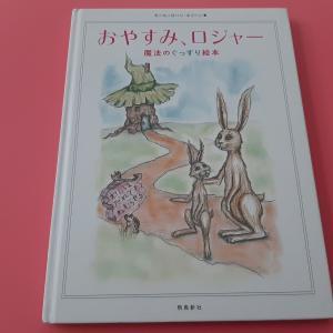 中古絵本(4)!