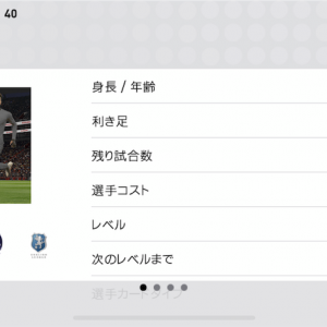 【ウイイレアプリ2019】FPデレ アリ レベマ能力値!!