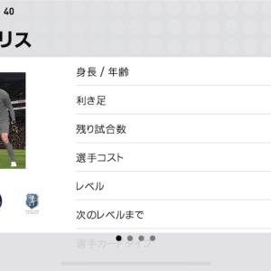 【ウイイレアプリ2019】FPロリス レベマ能力値!!