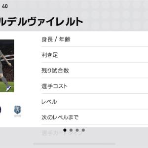 【ウイイレアプリ2019】FPアルデルヴァイレルト レベマ能力値!!