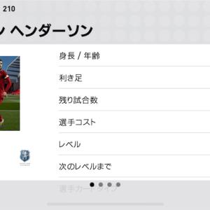 【ウイイレアプリ2019】FPヘンダーソン レベマ能力値!!