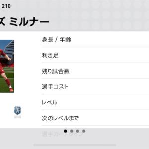 【ウイイレアプリ2019】FPミルナー レベマ能力値!!
