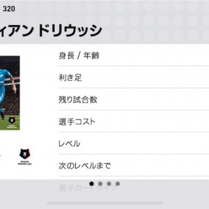 【ウイイレアプリ2019】FPドリウッシ レベマ能力値!!