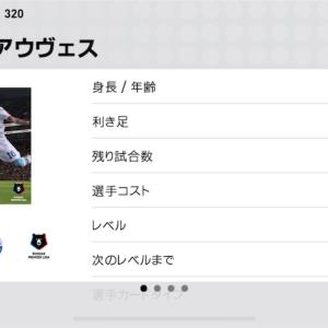 【ウイイレアプリ2019】FPリカルド アウヴェス レベマ能力値!!