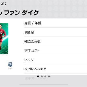 【ウイイレアプリ2019】FPファンダイク レベマ能力値!!