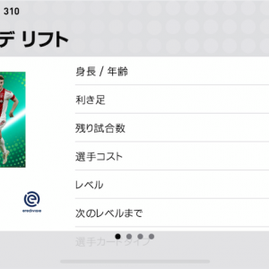 【ウイイレアプリ2019】FPデリフト レベマ能力値!!
