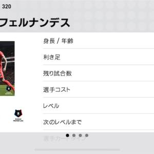 【ウイイレアプリ2019】FPマヌエウ フェルナンデス レベマ能力値!!