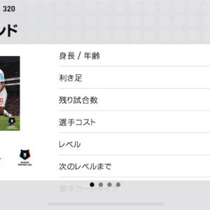 【ウイイレアプリ2019】FPフェルナンド レベマ能力値!!
