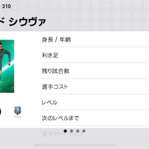 【ウイイレアプリ2019】FPベルナルド シウヴァ レベマ能力値!!