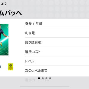 【ウイイレアプリ2019】FPムバッペ レベマ能力値!!
