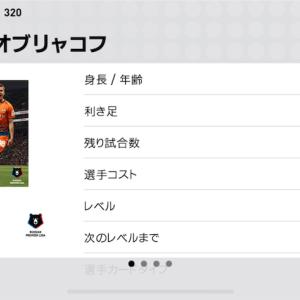 【ウイイレアプリ2019】FPイヴァン オブリャコフ レベマ能力値!!