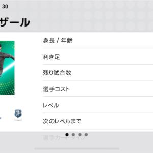 【ウイイレアプリ2019】FPアザール レベマ能力値!