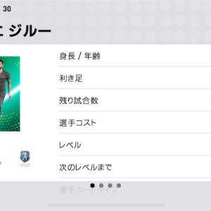 【ウイイレアプリ2019】FPジルー レベマ能力値!!