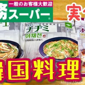 【業務スーパー】韓国料理(チヂミ、チャプチェ、ホットク)が美味しい!