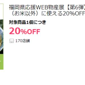 福岡県産品が20%オフ!おせち、明太子、鍋、ふぐ、カニなど