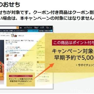 Amazonで15,000円以上のおせち予約で5,000P還元!