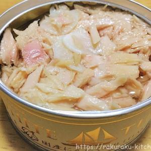 モンマルシェの最高級ツナ缶・サバ缶・オイルサーディンはどれも絶品!ギフトにもおすすめ。