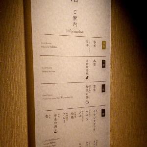 蔵出し番外編⑤~ニセコ昆布温泉 鶴雅別荘 杢の抄【中編】~