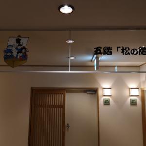 滝乃家別館 玉乃湯 ②お部屋編