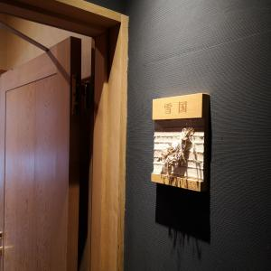 三余庵(2) ③お部屋編~雪国