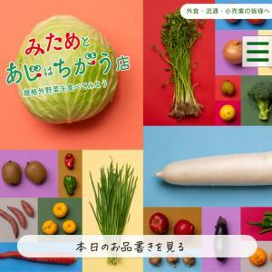 人間も野菜も個性を受け入れられる時代へ!