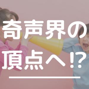 プロすら恐れる超奇声モード〜100記事記念にコメント欄を解放します!!〜