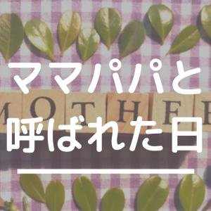 ママ・パパと呼ばれた日~自閉ちゃんの発語事情と変な癖~