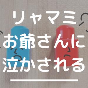 買い物という恐怖のイベント~妖怪絶叫舐め抱っこ白餅あらわる!!~