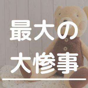 過去最大の大惨事〜家がう◯こにまみれた日〜