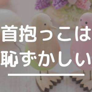 恐怖の頭突き自閉ちゃん復活〜脳震とうのトラウマ再び〜