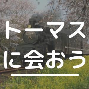 トーマスに会おう〜原鉄道模型博物館に行ってみた〜
