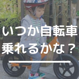 重度知的&自閉症児は自転車に乗れるのか〜将来的な交通手段どうするか問題〜