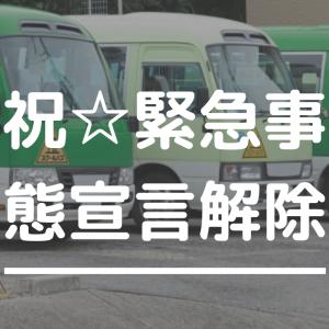 集団療育の再開と緊急事態宣言解除と〜バスも復活しまして〜