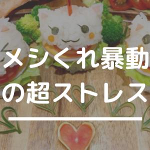 超ストレスな食事のこだわり~偏食日記とメシくれ暴動~