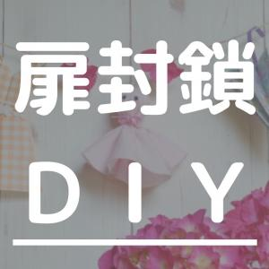 扉封鎖DIY完成~ベビーガードが凄い件~