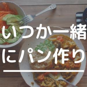 料理レシピを覚えてサポートするよ自閉ちゃん〜カレー催促系男子〜