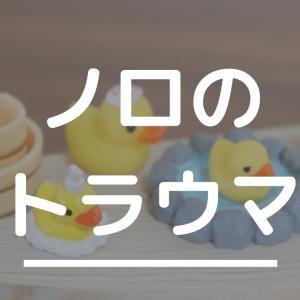 あわやお風呂で大惨事〜自閉ちゃんがお腹を壊しまして〜