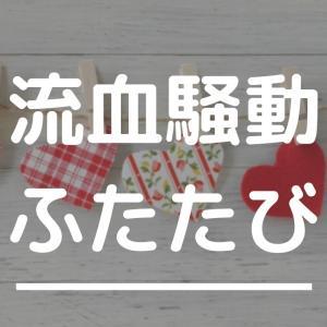 自閉ちゃん大流血〜舌を噛んでスプラッタ〜
