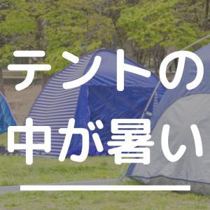 リビングにテントを設置しまして〜さよならジャングルジム〜