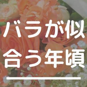 バラに包まれた自閉ちゃん〜恒例の花鑑賞に行きまして〜