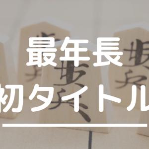 【木村一基九段更新なるか!?】将棋界の最年長初タイトル獲得記録まとめ