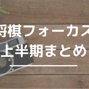 将棋フォーカス2019年上半期感想~向井葉月さんの評価と中村太地七段、加藤桃子女流三段の新講座について~