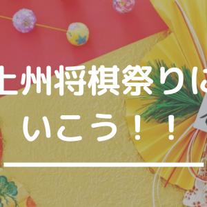 上州将棋祭りに行こう!!日本一早く開催される将棋イベント~第10回上州将棋祭り2020の概要~