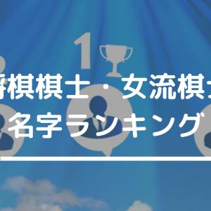【将棋ファン必見】将棋棋士・女流棋士の名字ランキング~トップ7~