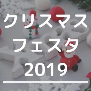 クリスマスフェスタ2019を楽しもう!!~将棋棋士会&女流棋士会合同イベント~