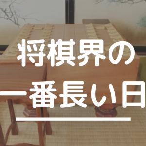 【将棋界の一番長い日】第78期A級順位戦最終局イベントのお知らせ